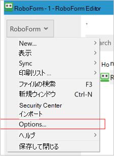デスクトップ Roboform のオプション メニュー
