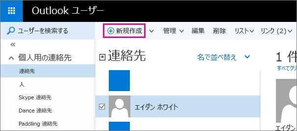[新規] の吹き出しが表示された Outlook [People] ページのツールバーのスクリーン ショット
