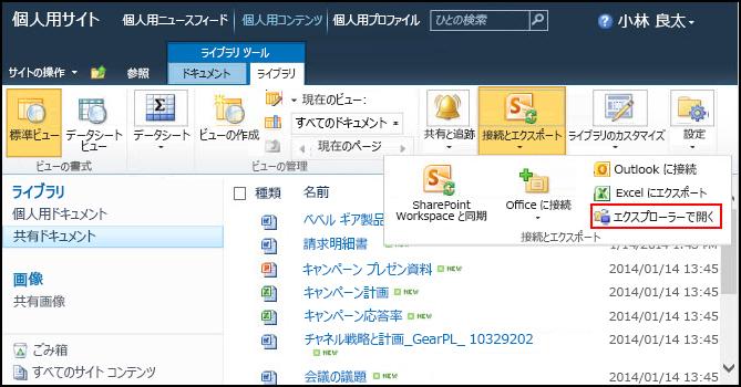 SharePoint 2010 [共有ドキュメント] フォルダー、[エクスプローラーで開く] オプション