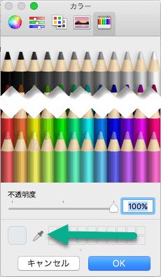 [色] ダイアログ ボックスにはスポイト ツールが含まれています。