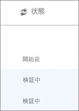 [データ移行] ページには、各ユーザーの移行状態が表示されます