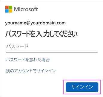 Outlook.com パスワードを入力する