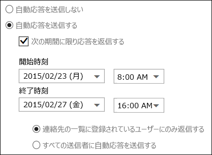 Outlook on the web の自動応答の時刻設定