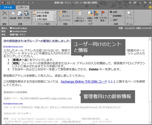 ユーザーと管理者の診断情報が表示された NDR