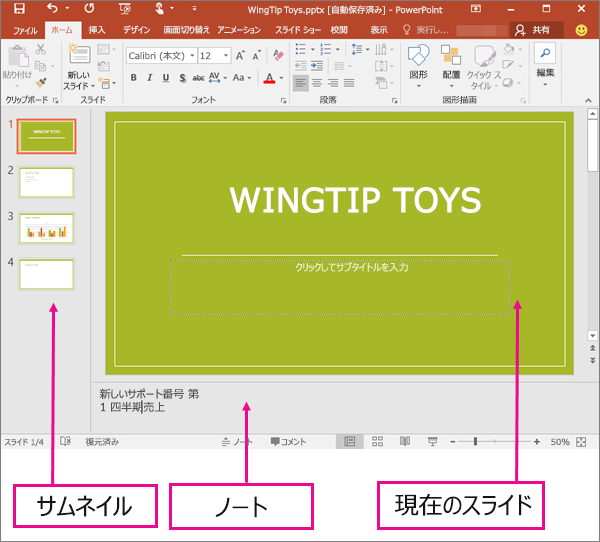 PowerPoint の [標準ビュー]