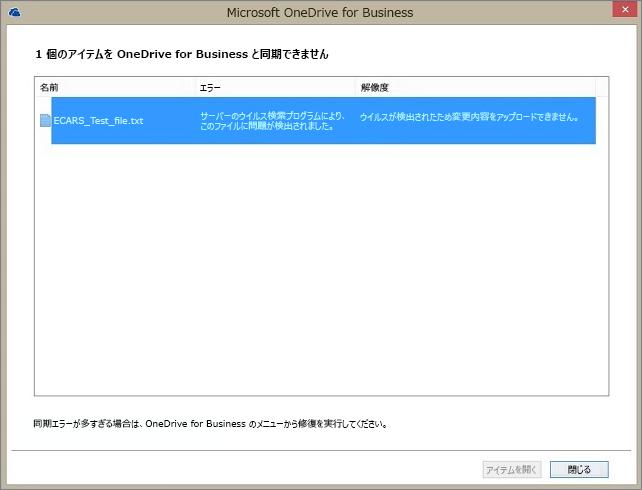 サーバーのウイルス スキャンでファイルに問題が見つかったために、 1 つのアイテムを OneDrive for Business と同期できないことを示すダイアログ ボックスのスクリーンショット。