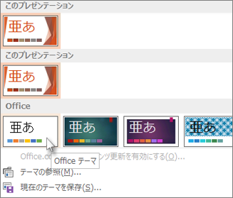 Office テーマを選ぶ