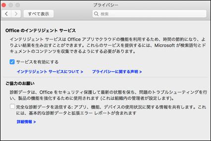 Mac でインテリジェントな featues を有効にする