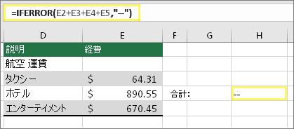 """セル H4 の内容は =IFERROR(E2+E3+E4+E5,""""--"""")"""