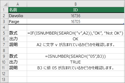 IF、ISNUMBER、および SEARCH の例
