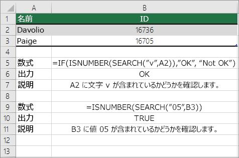 IF、ISNUMBER と検索の例