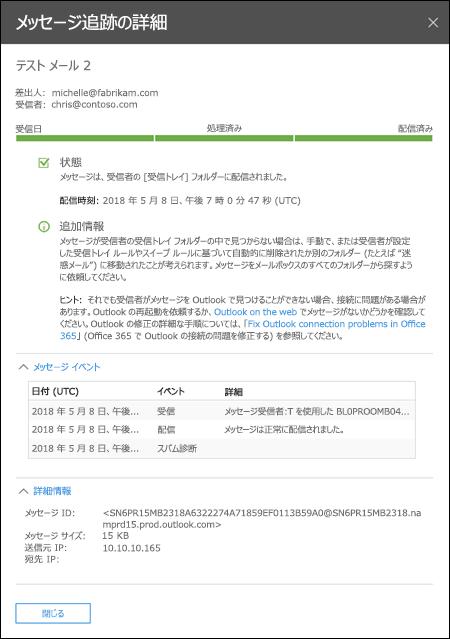 [Office 365 のセキュリティとコンプライアンス センターの概要レポートのメッセージ追跡結果内の行をダブルクリックすると詳細情報