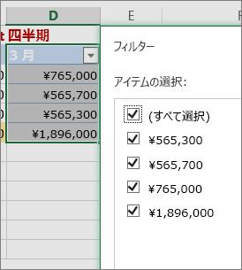 ユーザー設定の数値フィルター オプション