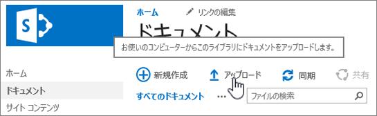 [アップロード] ボタンが強調表示されているドキュメント ライブラリ