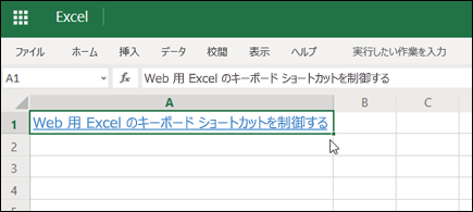 Excel for the web付けされたハイパーリンクを含むリンク