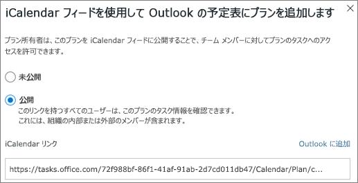 [Outlook 予定表にプランを追加] ダイアログボックスのスクリーンショット