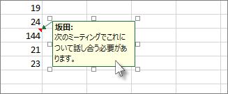 コメント ボックスの枠線をクリックし、位置やサイズを変更する
