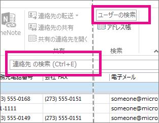 [ユーザーの検索] ボックスと [連絡先の検索] ボックス