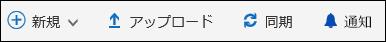 Office 365 のドキュメント ライブラリ メイン メニュー