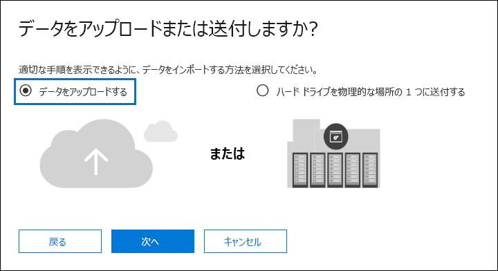 ネットワークのアップロードを作成するのには、データをインポートするジョブのアップロード] をクリックします。