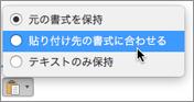 テキストを Outlook for Mac に貼り付けるときの貼り付けオプション