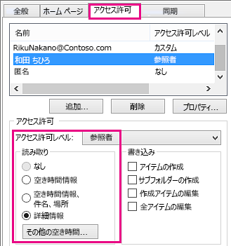 Outlook 2013 の [予定表共有のアクセス許可] タブ