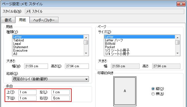 [余白] の [上]、[下]、[左]、[右] の各ボックスで余白のサイズを入力します。