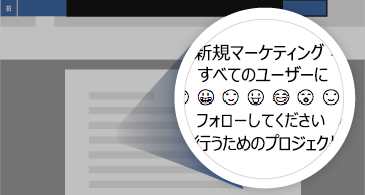 ズーム領域に使用可能な複数の絵文字が表示されているドキュメント