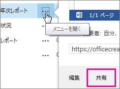 [メニューを開く]、[共有] の順にクリックしてリンクを送信