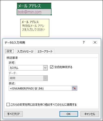 メール アドレスに @ 記号が確実に含まれるようにするための [データの入力規則] の例