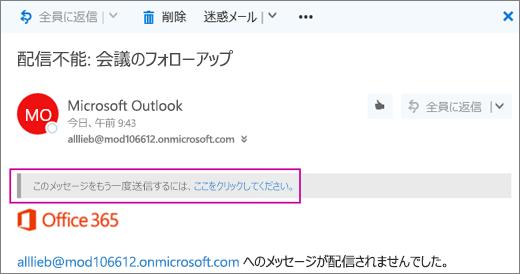 スクリーンショットには、配信不能バウンス メッセージの一部分と、メッセージを再送信するためのオプションが表示されています。
