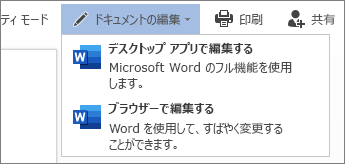 Word Online で編集するには、[ブラウザーで編集] を選択します。