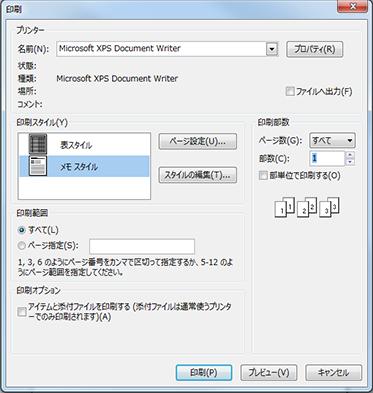 Outlook の [印刷] ダイアログ ボックスの [プリンター] オプション