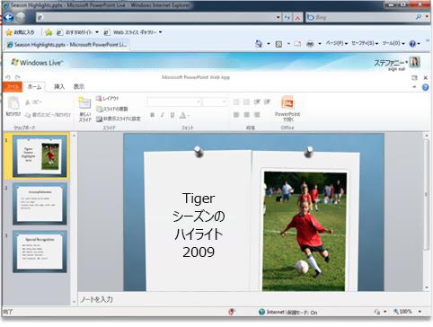 ブラウザー内の PowerPoint