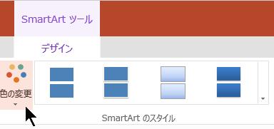 [SmartArt ツール] で、[色の変更] を選択して、色のギャラリーを開きます。