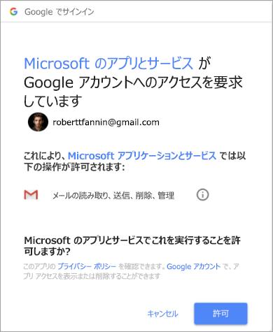 Gmail アカウントにアクセスするために Outlook のアクセス許可ウィンドウを表示する