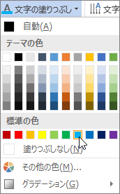 テキスト塗りつぶし色の選択