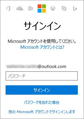 Microsoft アカウントのサインイン画面を示すスクリーンショット