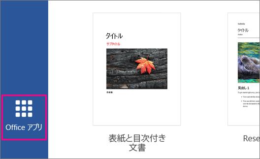 Office 2016 for iPad の [Office アプリ] ボタンを表示