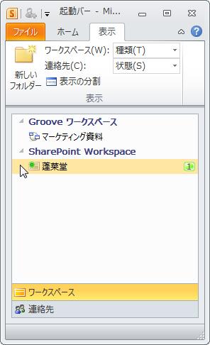 起動バーの SharePoint ワークスペース