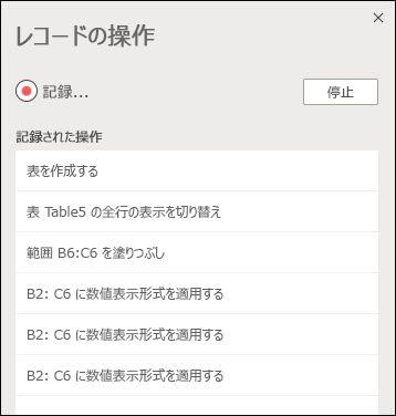 新しいスクリプトを記録Office、各ステップの動作の説明が表示されます。