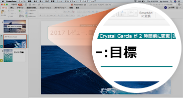 スライドの縮小表示が緑色で強調表示され、他のユーザーによって行われた変更を示すスライドの表示が拡大されているプレゼンテーション