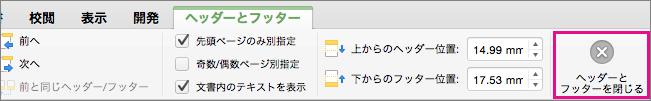 文書のヘッダーまたはフッターの編集を停止するには、[ヘッダーとフッターを閉じる] をクリックします。