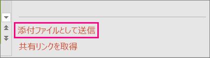 PowerPoint の [共有] ウィンドウで、[添付ファイルとして送信] リンクが表示される