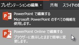 PowerPoint Online で開く