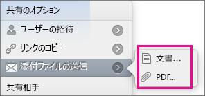 共有添付ファイルが強調表示されている