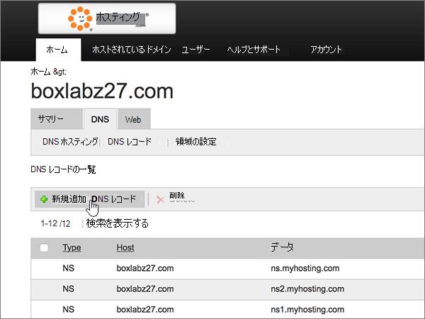 MyHosting-BP-Configure-1-5