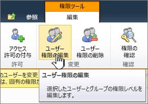 ユーザー権限の編集