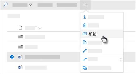 OneDrive for Business の [移動] コマンドのスクリーンショット