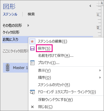 ステンシルの名前を右クリックして、新しいマスター シェイプの追加を保存します。